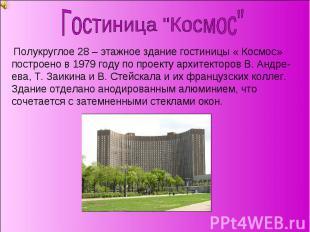 """Гостиница """"Космос"""" Полукруглое 28 – этажное здание гостиницы « Космос» построено"""