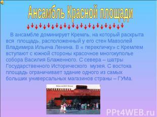 Ансамбль Красной площади В ансамбле доминирует Кремль, на который раскрыта вся п