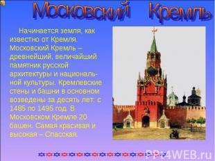 Московский Кремль Начинается земля, как известно от Кремля. Московский Кремль –