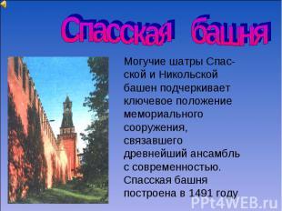Спасская башня Могучие шатры Спас-ской и Никольской башен подчеркивает ключевое