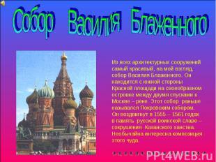 Собор Василия Блаженного Из всех архитектурных сооружений самый красивый, на мой