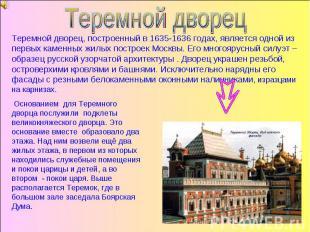 Теремной дворец Теремной дворец, построенный в 1635-1636 годах, является одной и