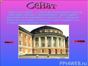 Сенат Здание сената в Москве – это работа архитектора Казакова. Перед ним стояла