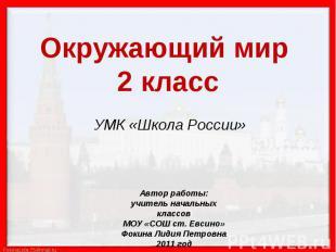 Окружающий мир 2 класс УМК «Школа России»Автор работы:учитель начальных классовМ