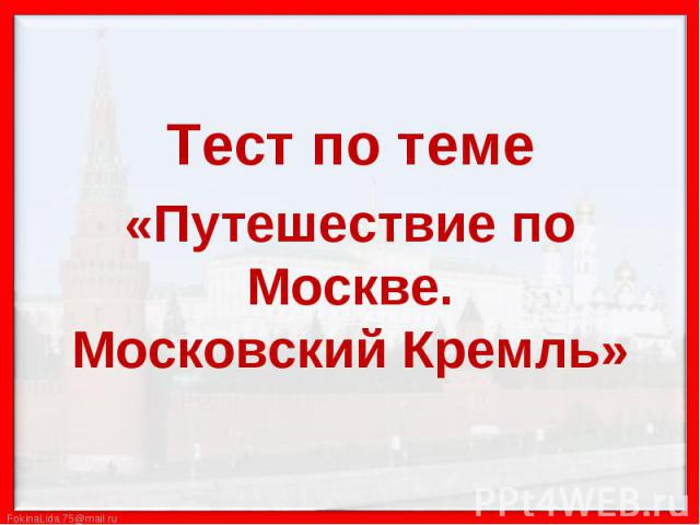 Тест по теме«Путешествие по Москве.Московский Кремль»