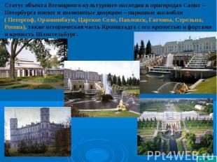 Статус объекта Всемирного культурного наследия в пригородах Санкт – Петербурга и