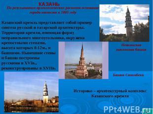 КАЗАНЬ По результатам археологических раскопок основание города относят к 1005 г
