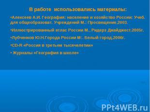 В работе использовались материалы:Алексеев А.И. География: население и хозяйство