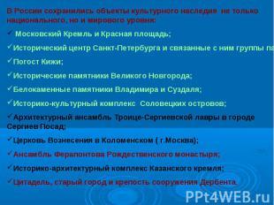 В России сохранились объекты культурного наследия не только национального, но и