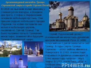 Архитектурный ансамбль Троице-Сергиевской лавры в городе Сергиев Посад В 1354г н