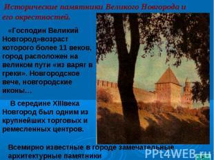 Исторические памятники Великого Новгорода и его окрестностей. «Господин Великий