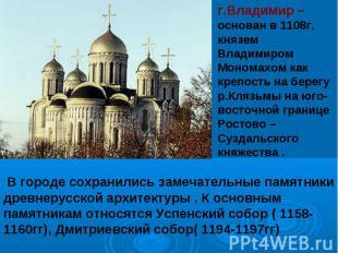 г.Владимир – основан в 1108г. князем Владимиром Мономахом как крепость на берегу