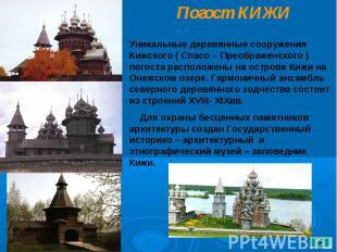 Погост КИЖИ Уникальные деревянные сооружения Кижского ( Спасо – Преображенского