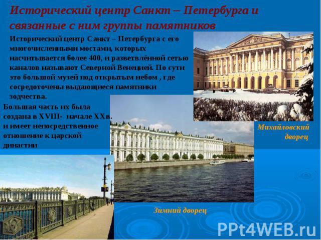 Исторический центр Санкт – Петербурга и связанные с ним группы памятниковИсторический центр Санкт – Петербурга с его многочисленными мостами, которых насчитывается более 400, и разветвлённой сетью каналов называют Северной Венецией. По сути это боль…