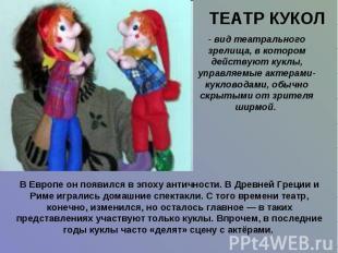 ТЕАТР КУКОЛ - вид театрального зрелища, в котором действуют куклы, управляемые а