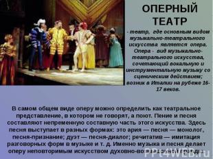 ОПЕРНЫЙ ТЕАТР - театр, где основным видом музыкально-театрального искусства явля