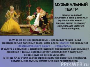 МУЗЫКАЛЬНЫЙ ТЕАТР - театр, который включает в себя различные музыкальные жанры -