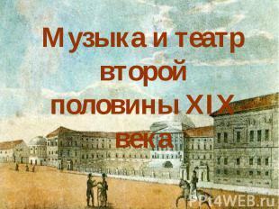 Музыка и театр второй половины XIX века
