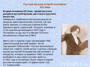 Русская музыка второй половины XIX века Вторая половина XIX века - время могучег