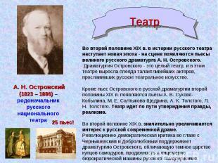 ТеатрВо второй половине XIX в. в истории русского театра наступает новая эпоха -