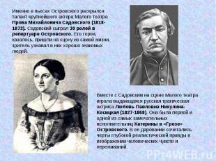 Именно в пьесах Островского раскрылся талант крупнейшего актера Малого театра Пр