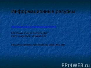 Информационные ресурсы: http://www.rposter.ru/modules/shop/220.htmlhttp://www.kn