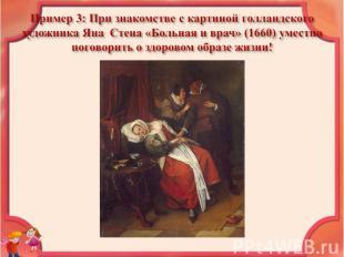 Пример 3: При знакомстве с картиной голландского художника Яна Стена «Больная и