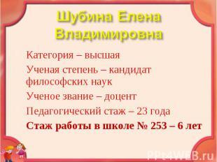 Шубина Елена Владимировна Категория – высшаяУченая степень – кандидат философски