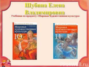 Шубина Елена Владимировна Учебники по предмету «Мировая художественная культура»
