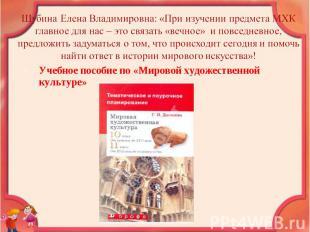 Шубина Елена Владимировна: «При изучении предмета МХК главное для нас – это связ