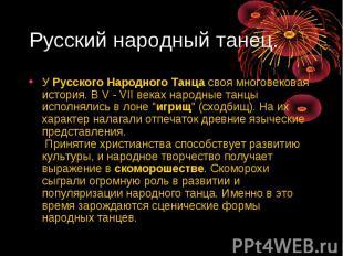 Русский народный танец. УРусского Народного Танцасвоя многовековая история. В