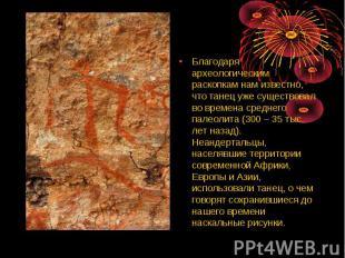 Благодаря археологическим раскопкам нам известно, что танец уже существовал во в
