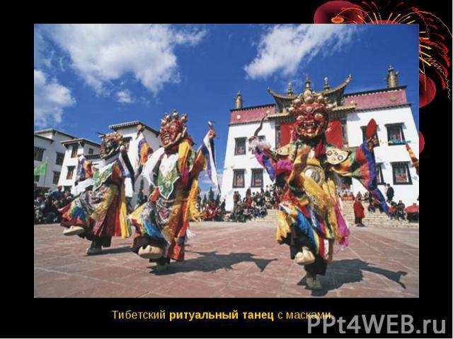 Тибетскийритуальныйтанецс масками.