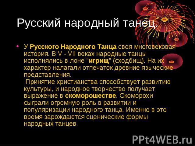 Русский народный танец. УРусского Народного Танцасвоя многовековая история. В V - VII веках народные танцы исполнялись в лоне