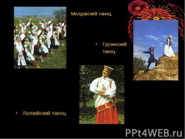 Молдавский танец. Грузинский танец. Латвийский танец.