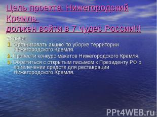 Цель проекта: Нижегородский Кремль должен войти в 7 чудес России!!! Задачи:Орган