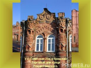 Ул. Советская 21а, в прошлом Торговый дом купца Рождественского.