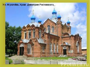 Ул. Мухачёва, Храм Димитрия Ростовского.