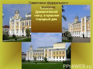 Памятники федерального значения:Бийский Драматический театр, в прошлом Народный