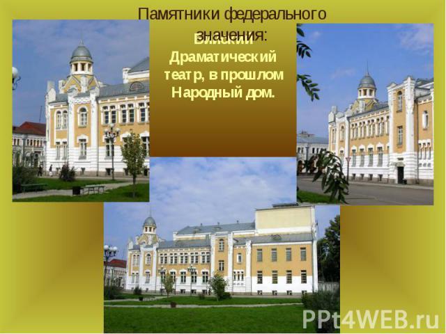 Памятники федерального значения:Бийский Драматический театр, в прошлом Народный дом.