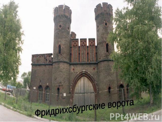 Фридрихсбургские ворота