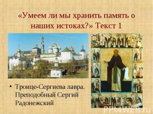 «Умеем ли мы хранить память о наших истоках?» Текст 1 Троице-Сергиева лавра. Пре
