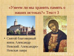 «Умеем ли мы хранить память о наших истоках?» Текст 3 Святой благоверный князь А
