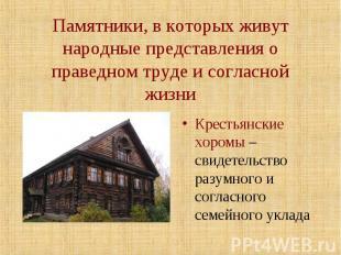 Памятники, в которых живут народные представления о праведном труде и согласной