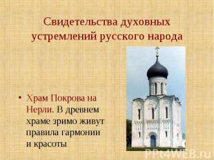 Свидетельства духовных устремлений русского народа Храм Покрова на Нерли. В древ