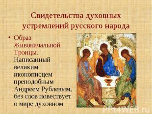 Свидетельства духовных устремлений русского народа Образ Живоначальной Троицы. Н