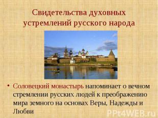 Свидетельства духовных устремлений русского народа Соловецкий монастырь напомина