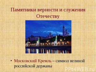Памятники верности и служения Отечеству Московский Кремль – символ великой росси