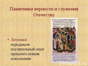 Памятники верности и служения Отечеству Летописи передавали поучительный опыт пр