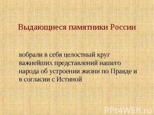 Выдающиеся памятники России вобрали в себя целостный круг важнейших представлени
